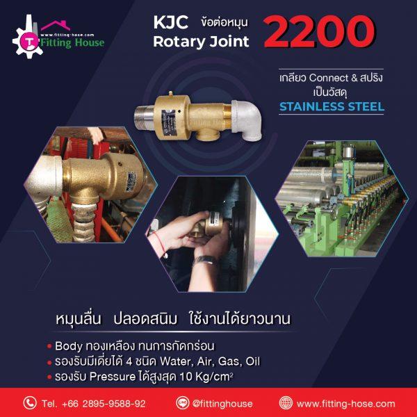 Rotary Joints 2200 หมุนลื่น ปลอดสนิม ใช้งานได้ยาวนาน